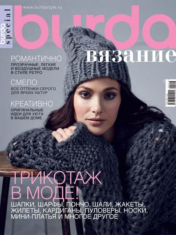 13e664de47a Журнал по вязанию Burda. Вязание №4 2013 на Verena.ru