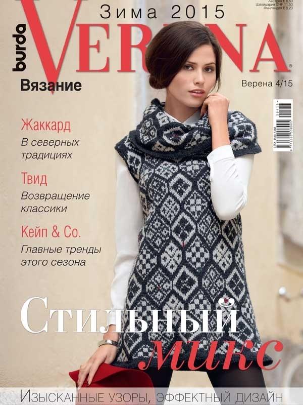 Журнал Сабрина смотреть онлайн АЖУР - схемы 2