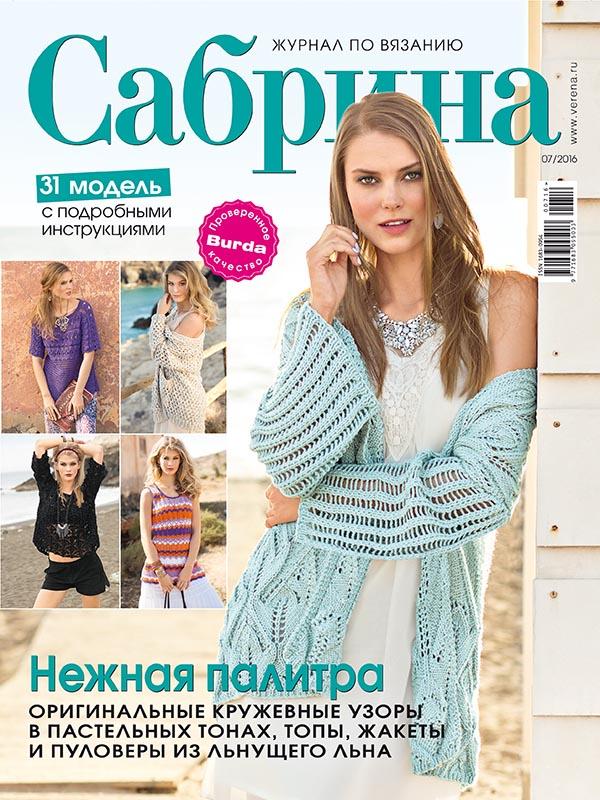 Журналы сабрина со схемами фото 397