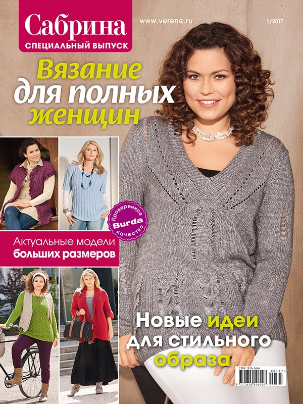 Вязание журнал описание с моделями 18