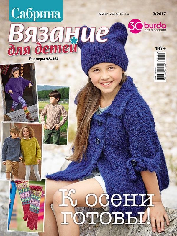 журнал по вязанию сабрина вязание для детей 32017 на Verenaru