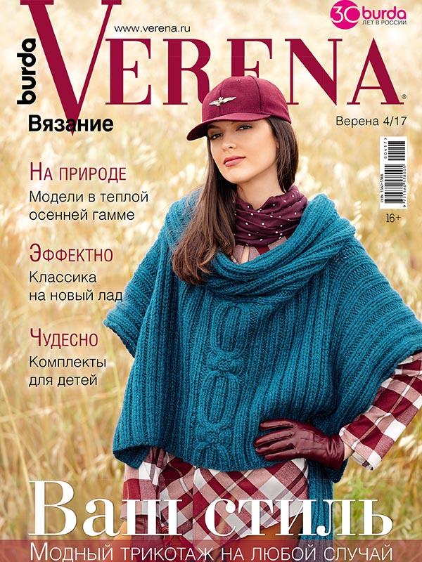 журнал по вязанию Verena 42017 на Verenaru