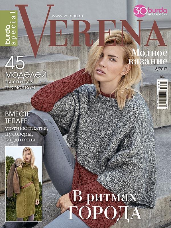 журнал по вязанию Verena спецвыпуск 32017 на Verenaru