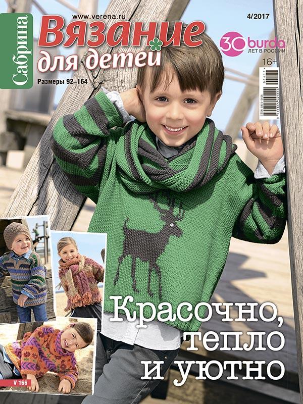 журнал по вязанию сабрина вязание для детей 42017 на Verenaru
