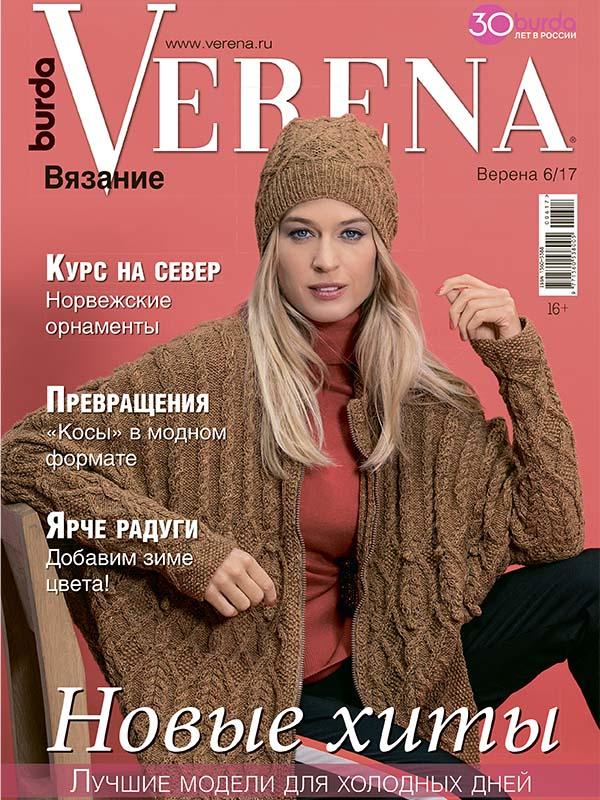журнал по вязанию Verena 62017 на Verenaru