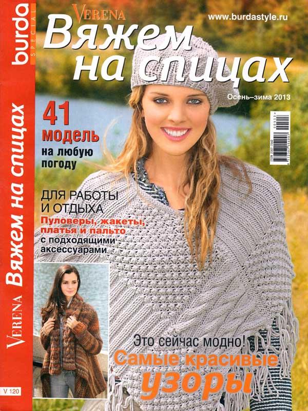 Журналы по вязанию на зиму 178