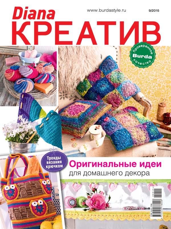 Журналы по вязанию крючком креатив 603