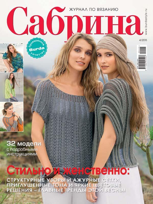Журнал по вязанию крючком палантин