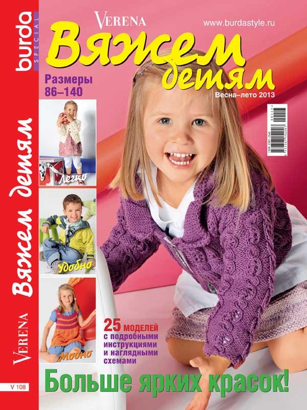 Журнал верена вязание детей