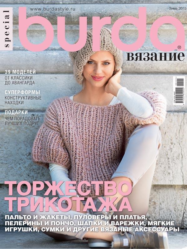 журналы по вязанию Burda вязание на Verenaru