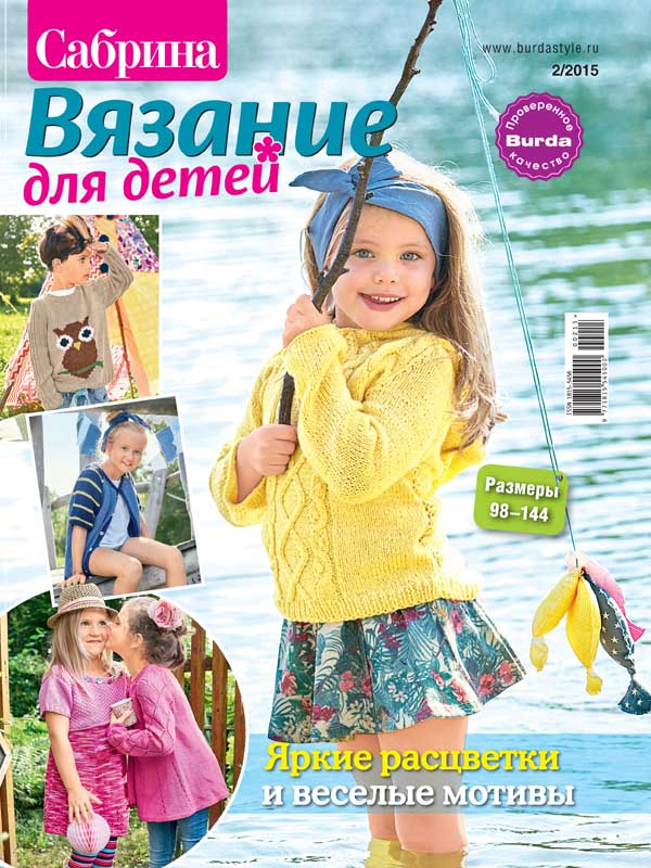 Сабрина вяжем детям журнал