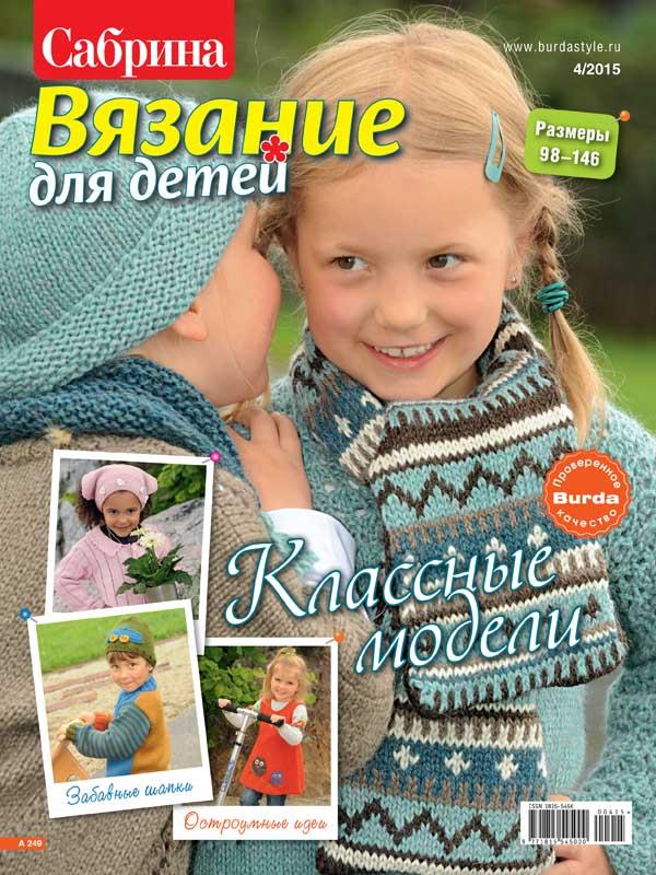 Журналы по вязанию для детских i 510