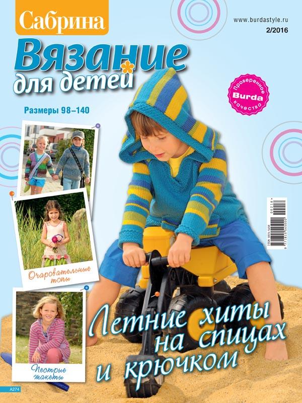 Журнал вязание детям читать
