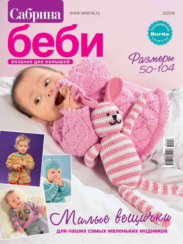 Журналы по вязанию беби сабрина