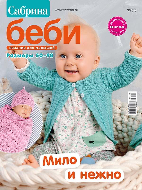 Журнал для самых маленьких