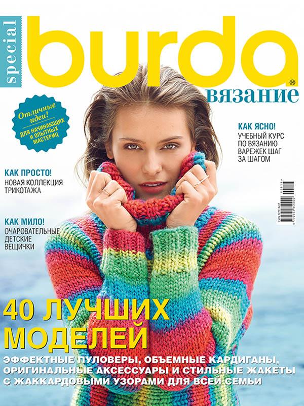 Журналы по вязанию Burda. Вязание на