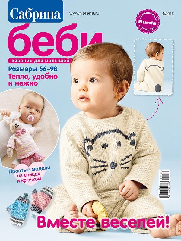 Журнал вязание для малышей схемы
