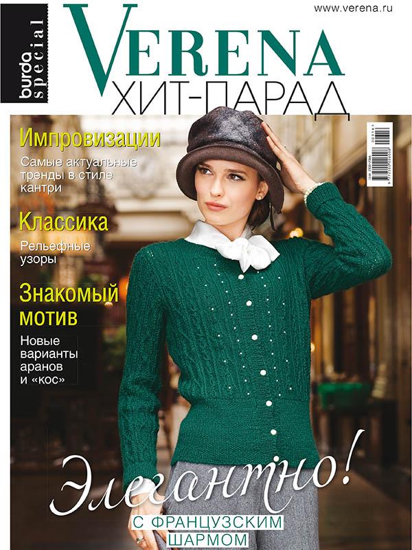 Журналы по вязанию на зиму 194