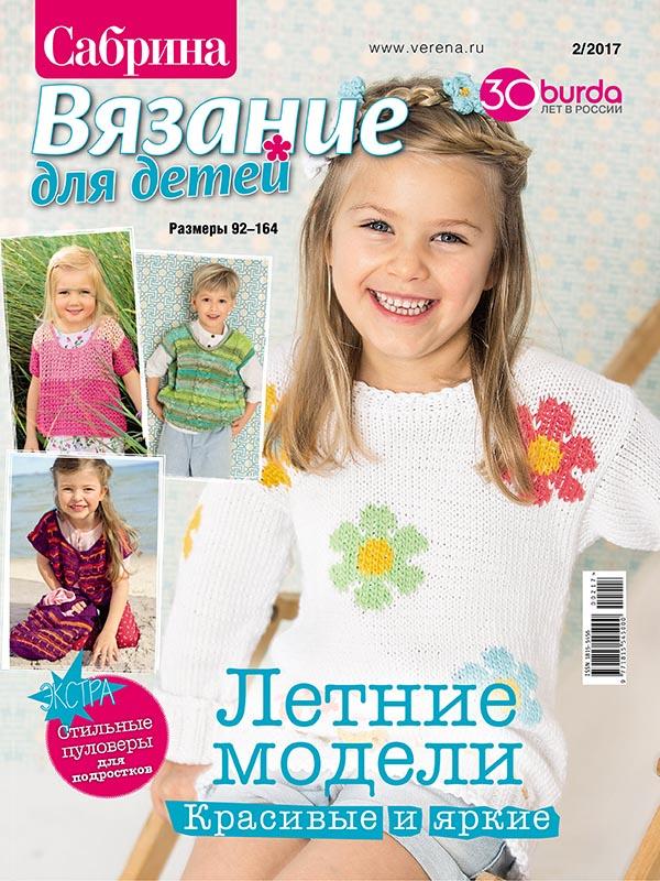 Журналы онлайн читать вязание для малышей