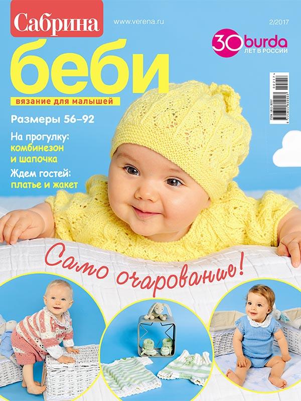 Смотреть журналы по вязанию со схемами сабрина