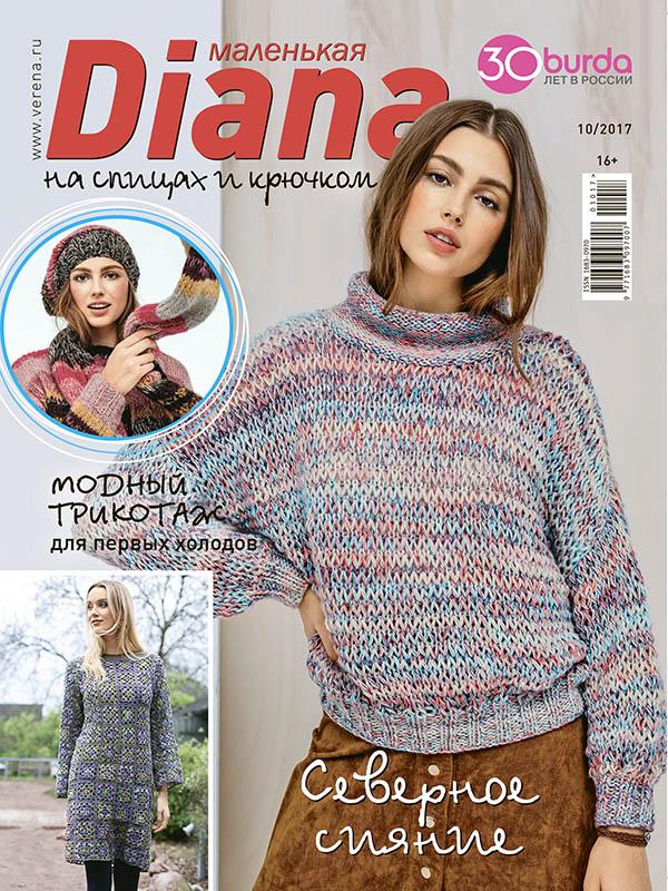 журналы по вязанию маленькая Diana на Verenaru