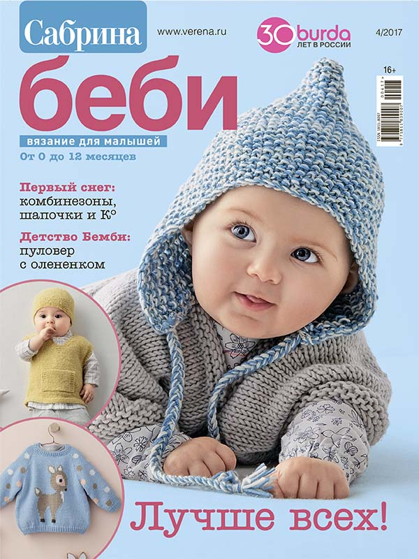 журналы по вязанию сабрина Baby на Verenaru