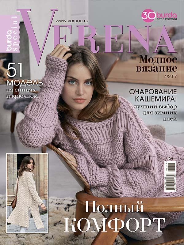 журнал верена модное вязание 4 2018