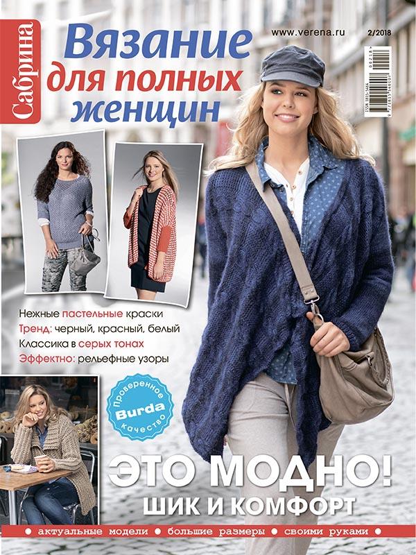Сабрина журнал по вязанию спецвыпуск 2 2018