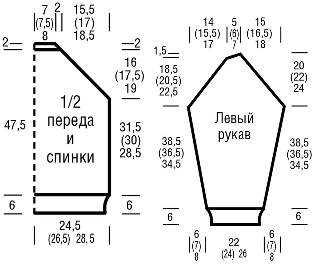 Джемпер С Рукавом Реглан