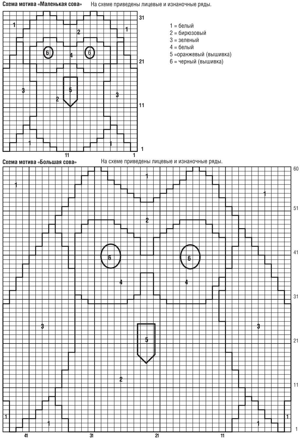 Рисунок с совами вязание 980